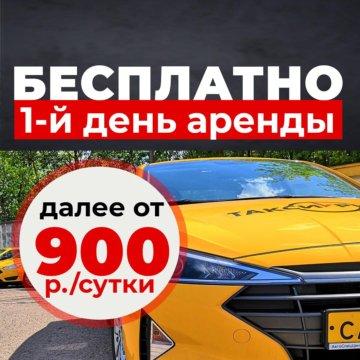 аренда авто без залога на сутки нижний новгород