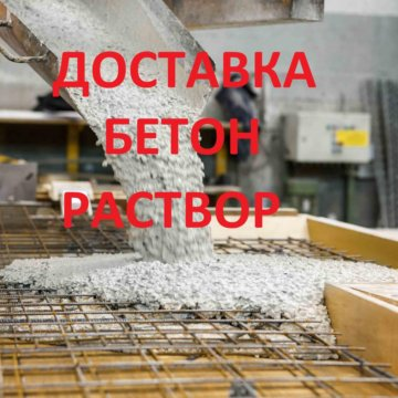 Бетон купить в сосновоборске вибратор для бетона для перфоратора купить