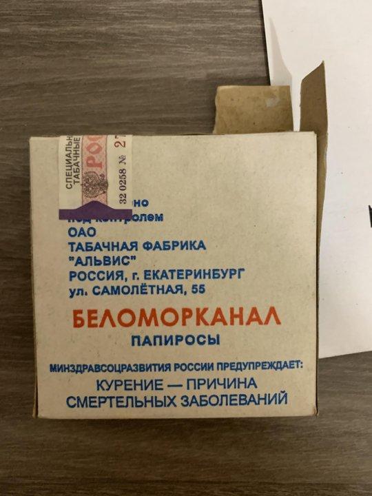 Сигареты беломорканал купить в тюмени табачные изделия континент