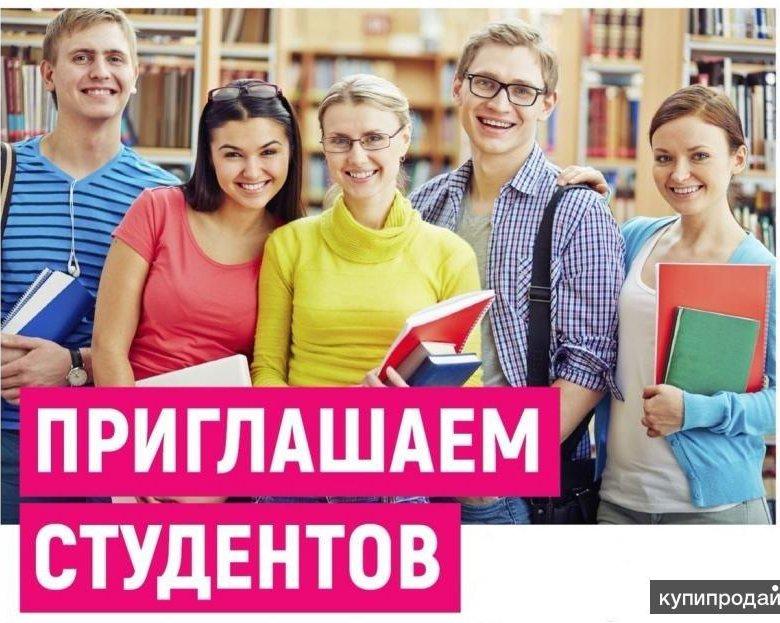 Работа для студентов удаленно вакансии жизнь на фрилансе