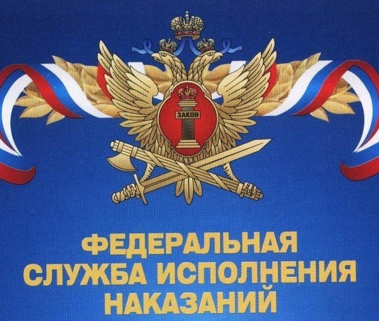 Поздравления с днем образования отдела безопасности фсин
