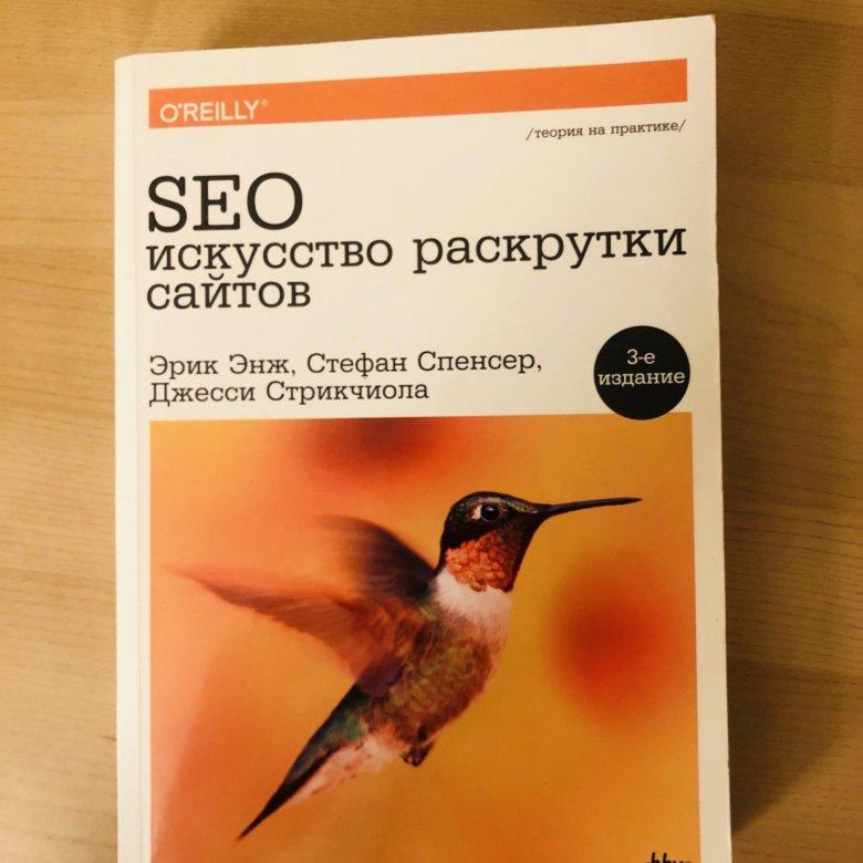Seo искусство продвижения сайтов как сделать книжный интернет магазин