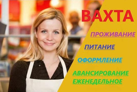 Работа вахтой девушкам в москве с проживанием работа для девушек в оаэ