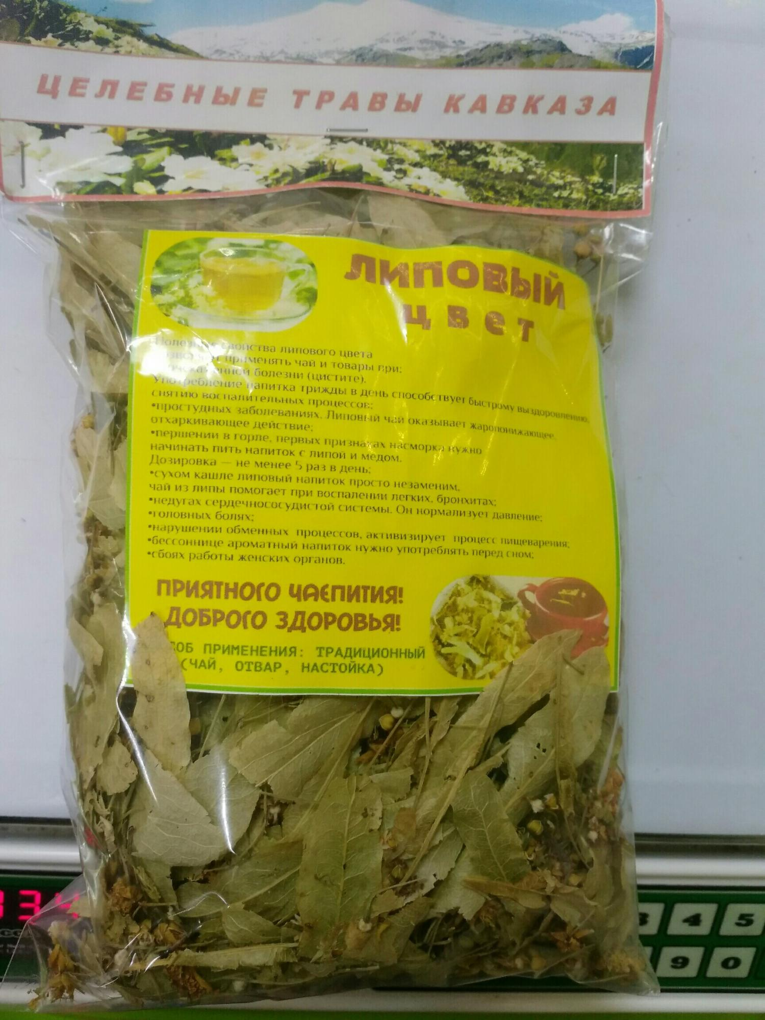 Лечебные травы в Москве купить 1