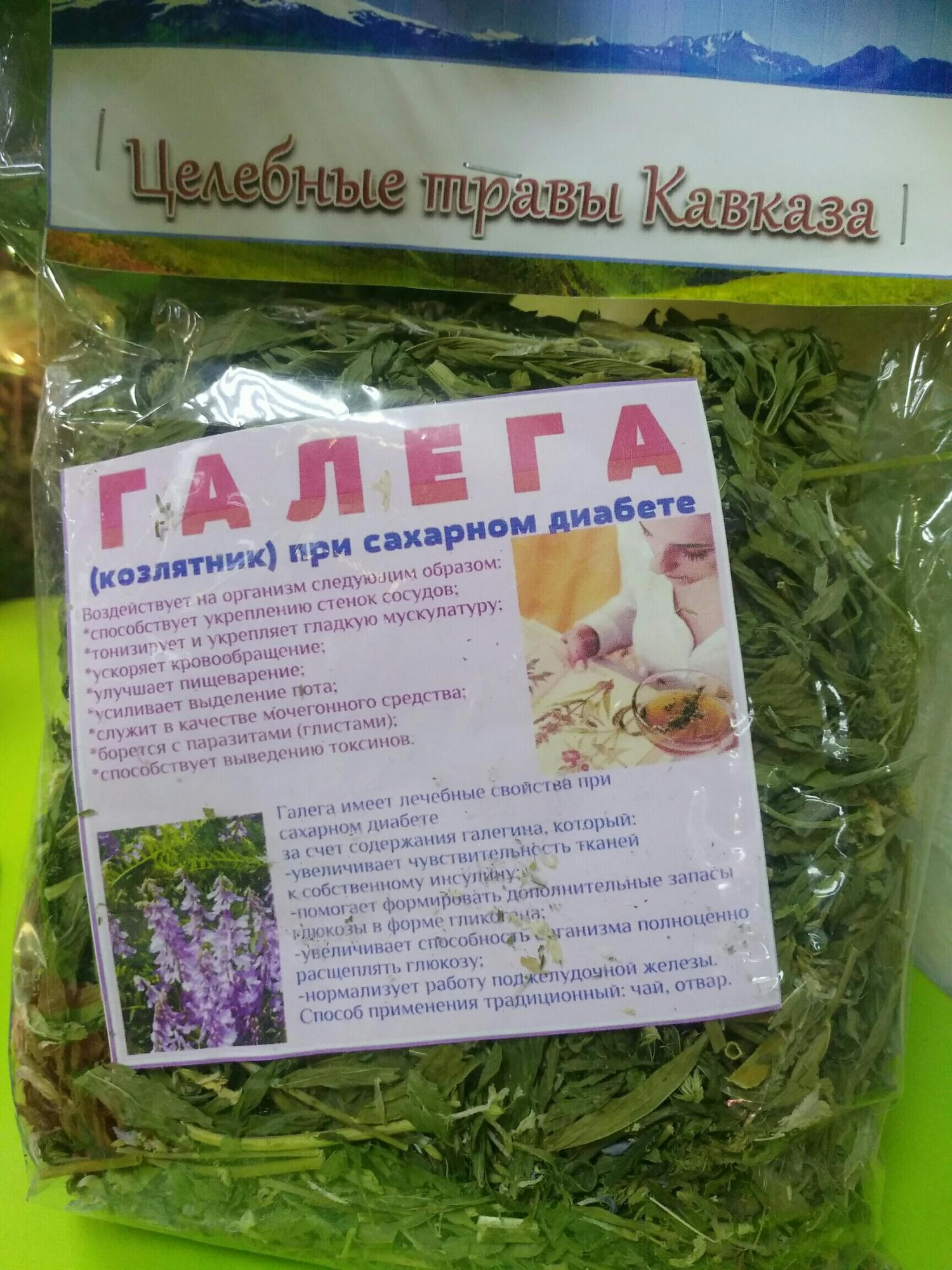 Лечебные травы в Москве купить 2