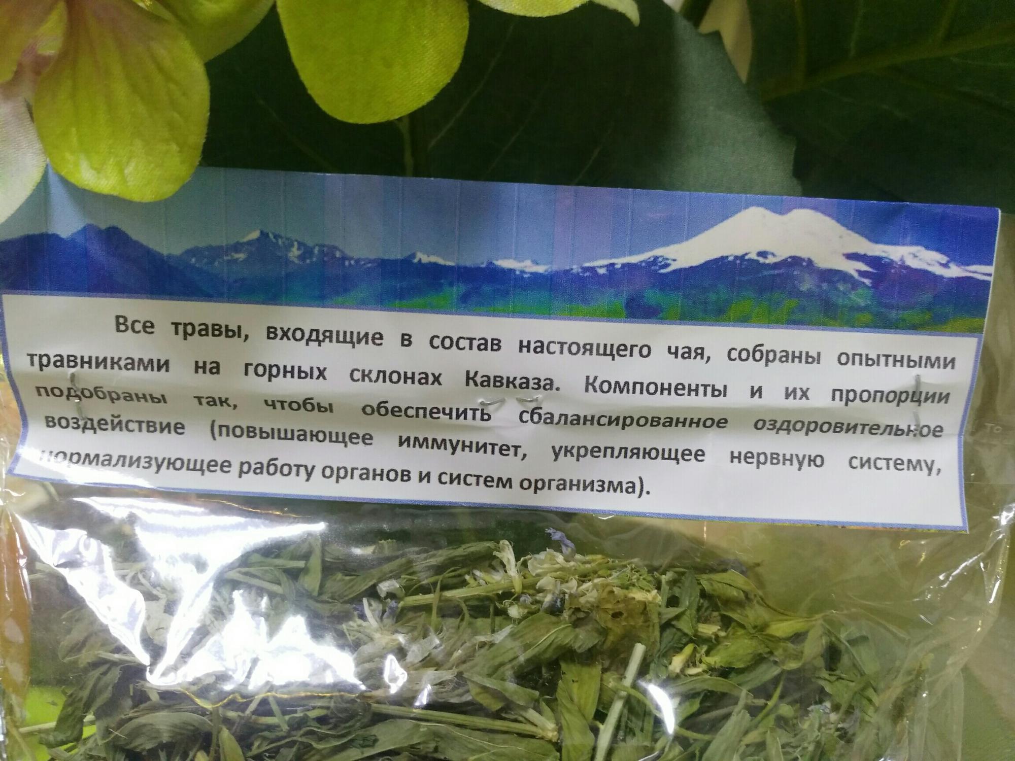 Лечебные травы в Москве купить 3