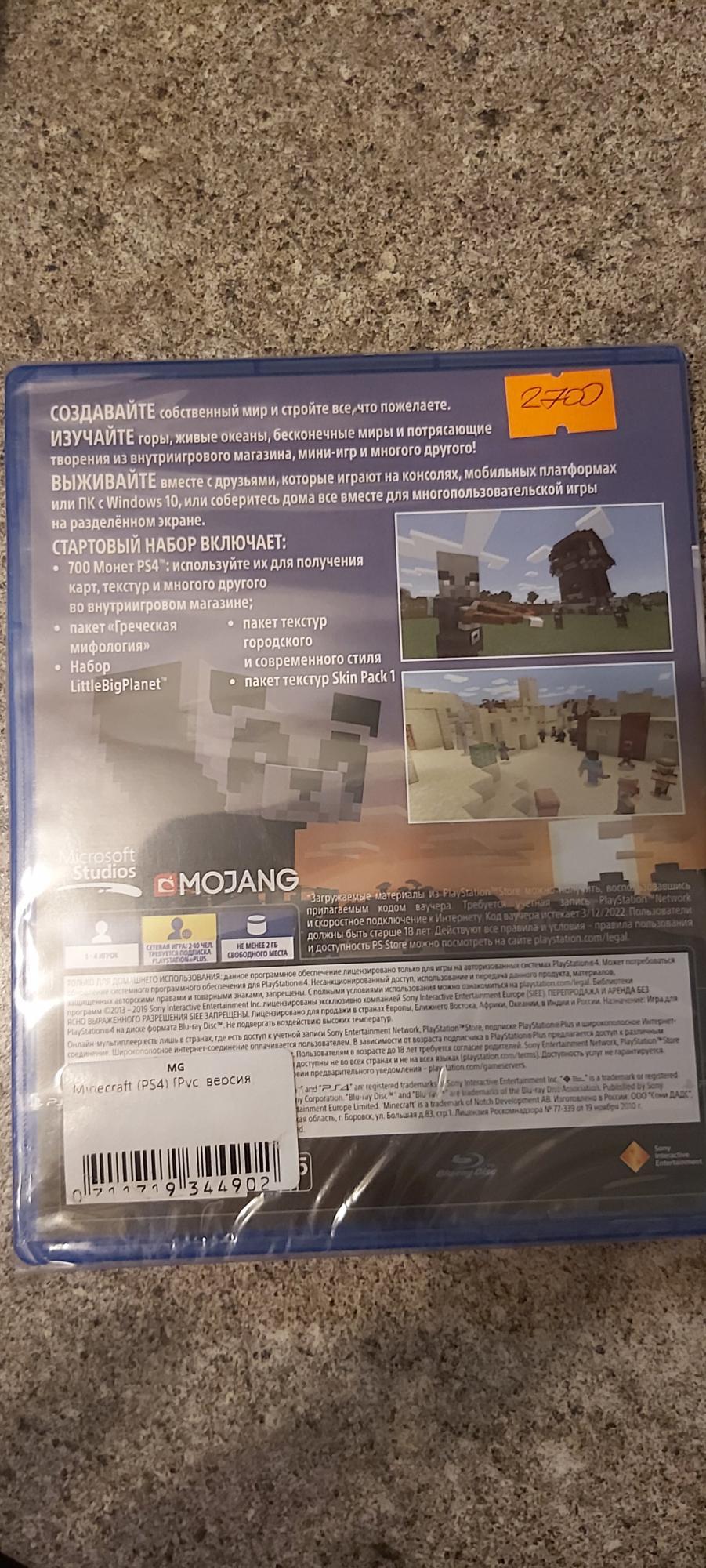 PS4 игра Sony Minecraft в Москве 89035822534 купить 3