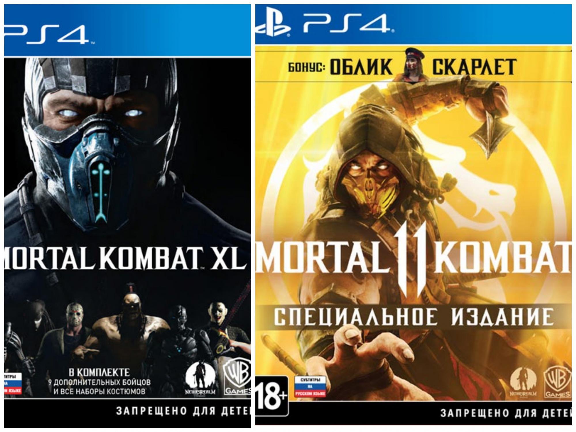 Mortal Kombat XL и 11 в Москве 89035822534 купить 1