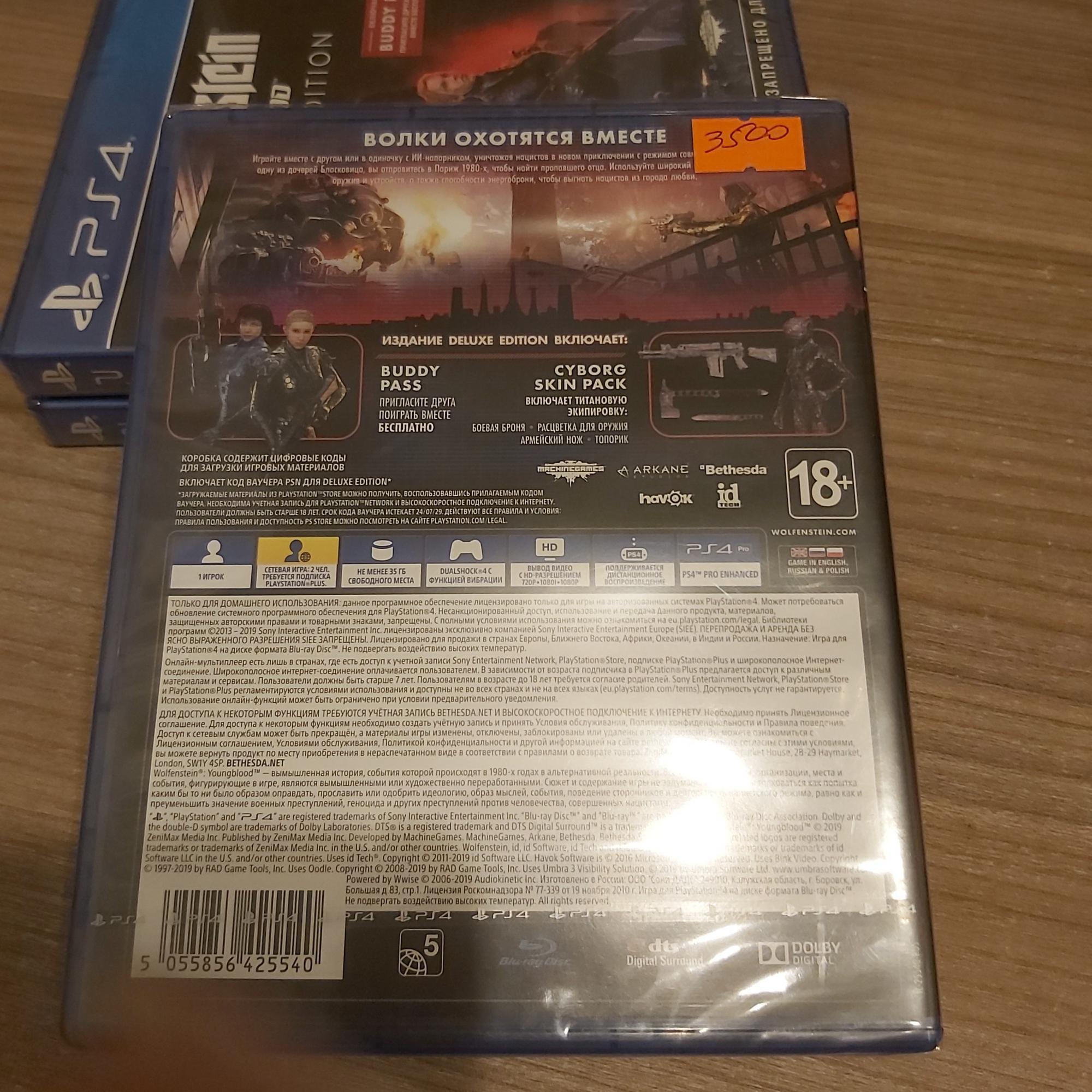 Bethesda Wolfenstein: Youngblood. Deluxe в Москве 89035822534 купить 3