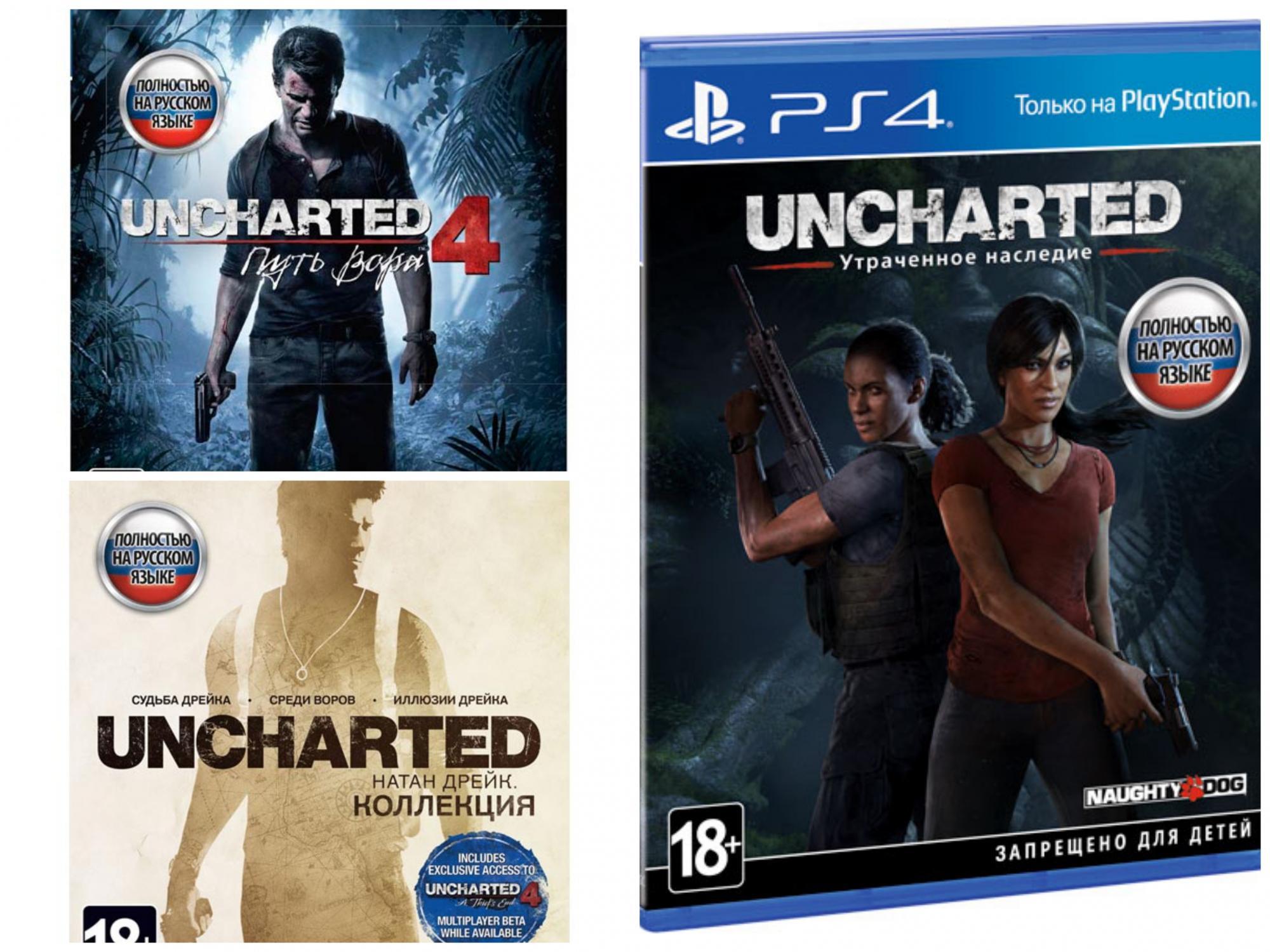 Uncharted: Утраченное наследие в Москве 89035822534 купить 1