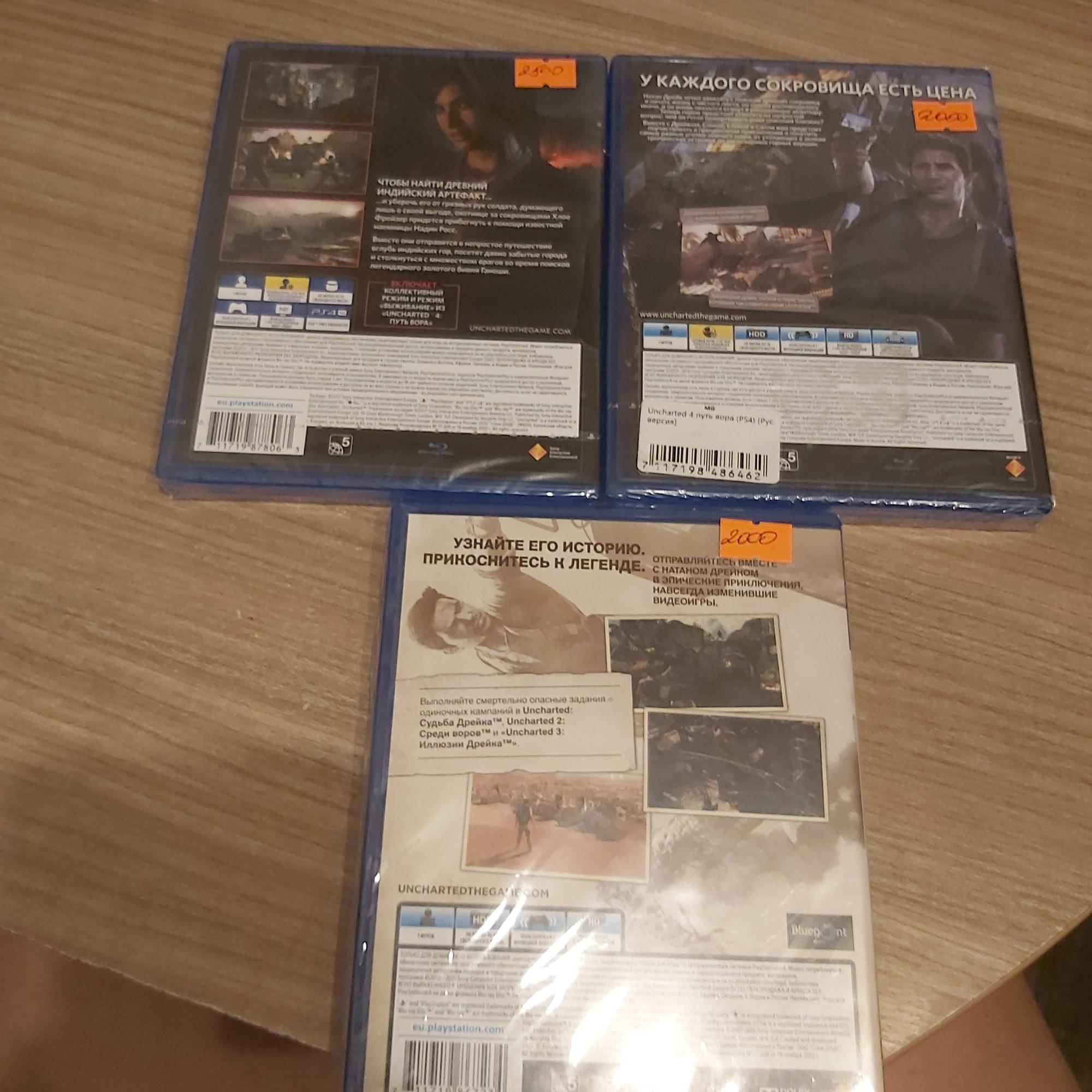 Uncharted: Утраченное наследие в Москве 89035822534 купить 3