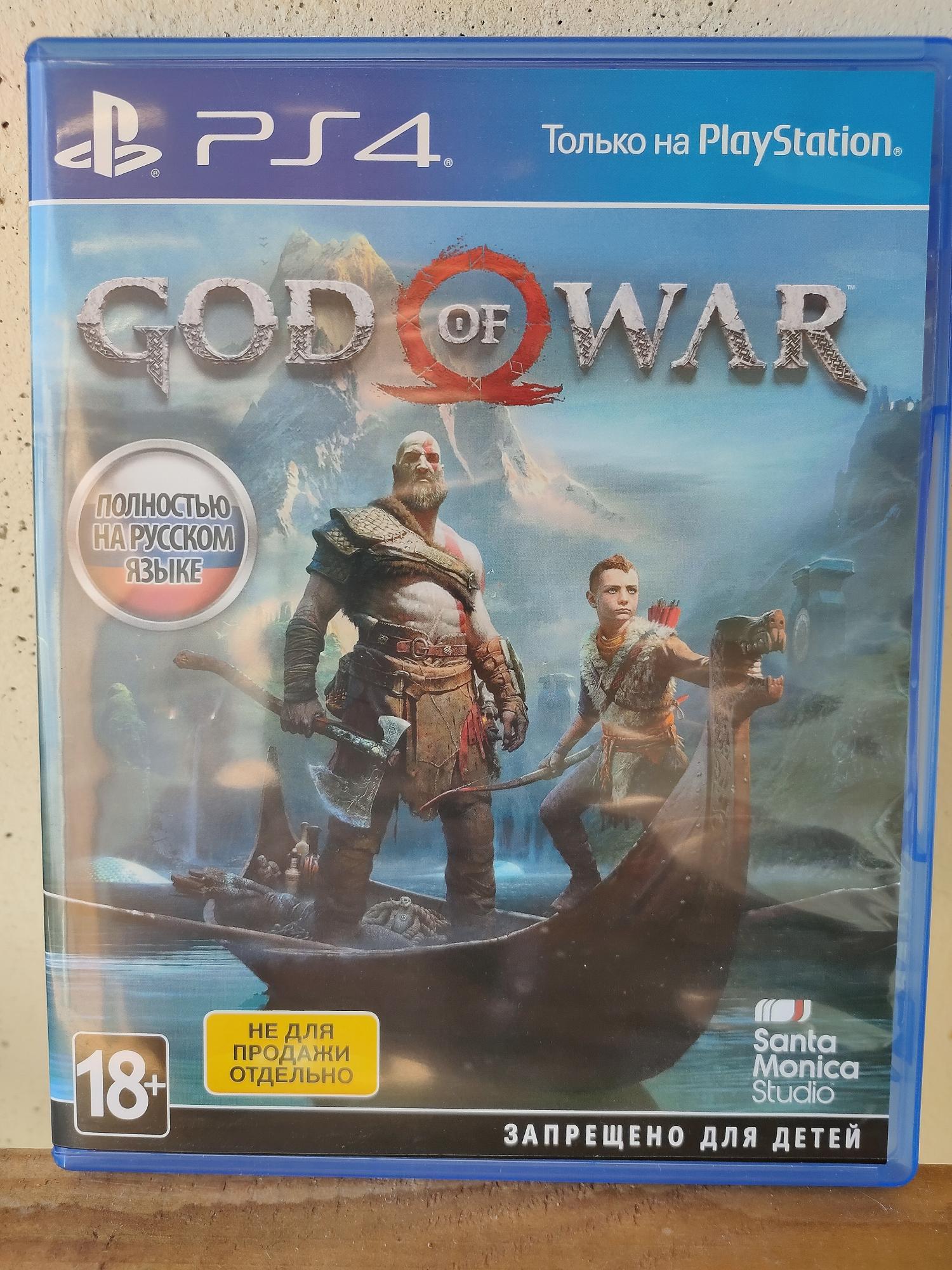 God of War PS4 в Королеве 89853501286 купить 1