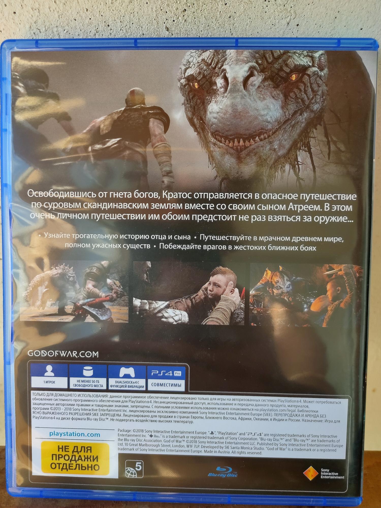God of War PS4 в Королеве 89853501286 купить 2