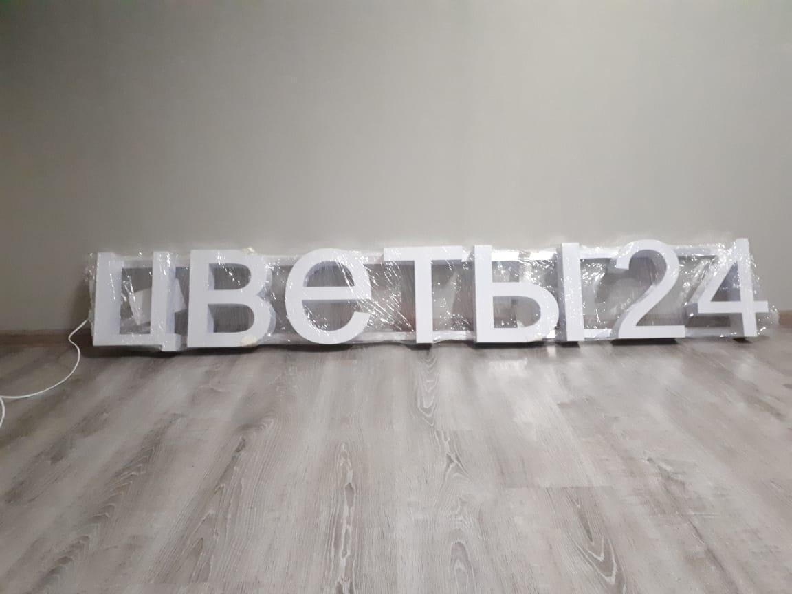 Изготовление световых/не световых вывесок в Москве 89651379073 купить 2