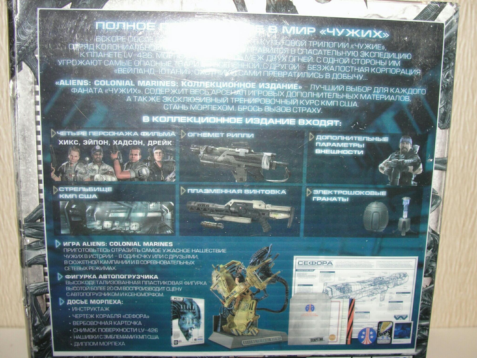 Aliens C.M. фигурка в Москве 89772562788 купить 4