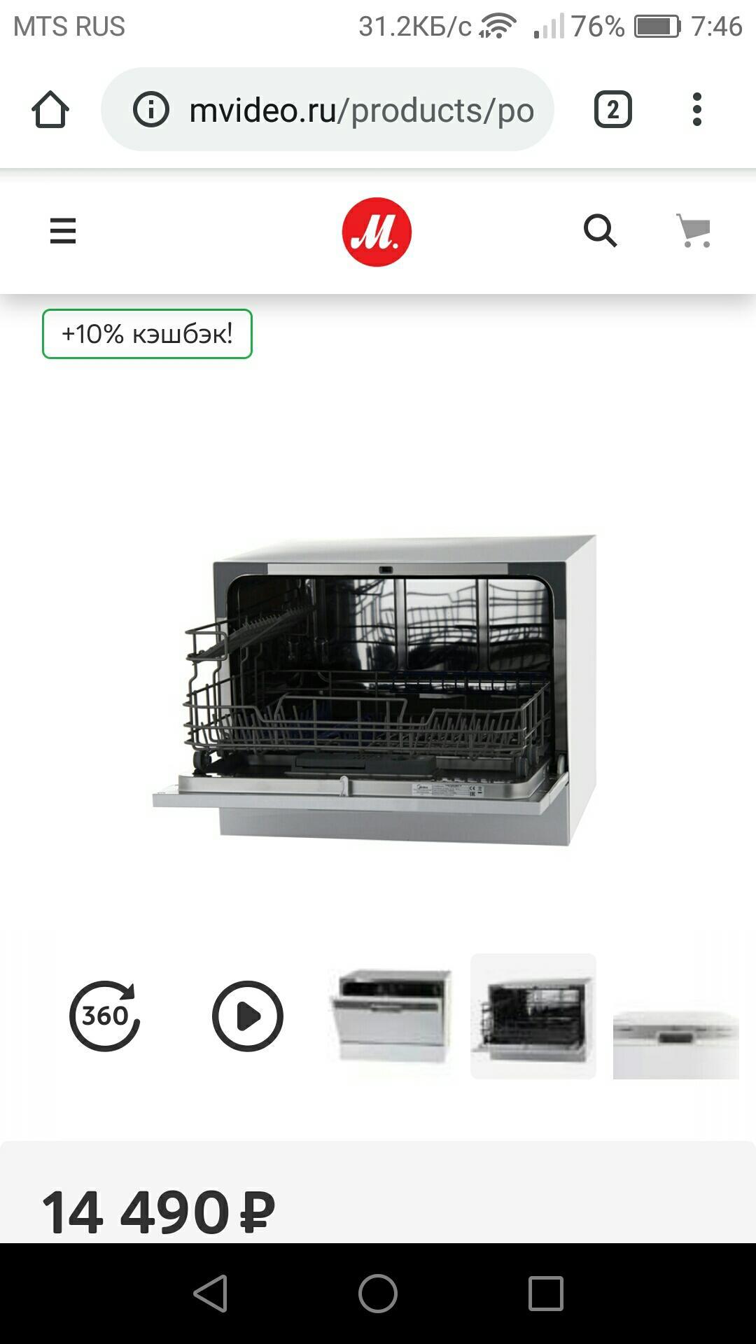 Посудомоечная машина MCFD55200W в Пушкино 89855768253 купить 2