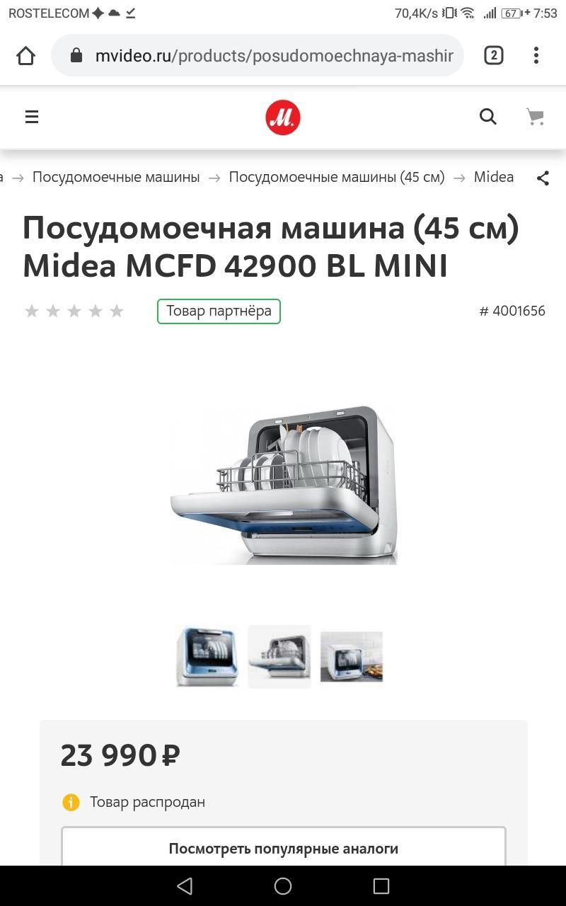Новая Посудомоечная машина Midea mcfd42900BL mini в Королеве 89932274383 купить 3