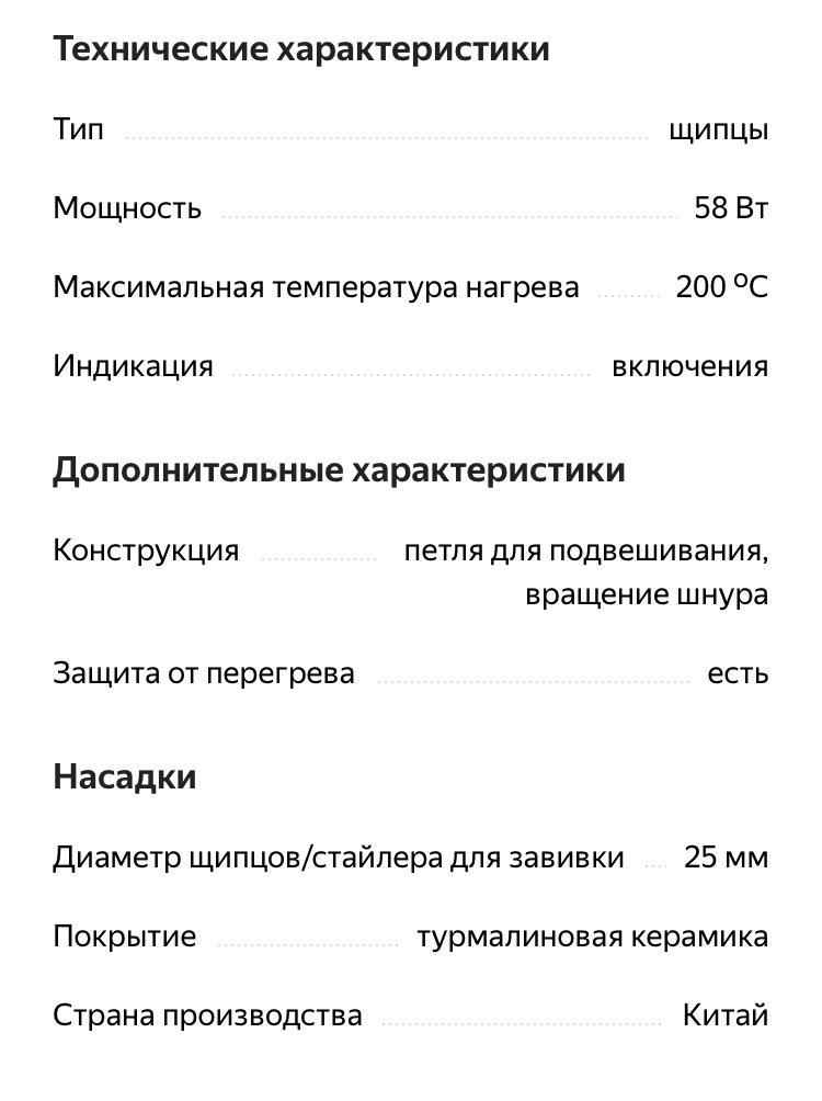 Щипцы (плойка) для завивки волос Rowenta в Москве 89250546092 купить 2