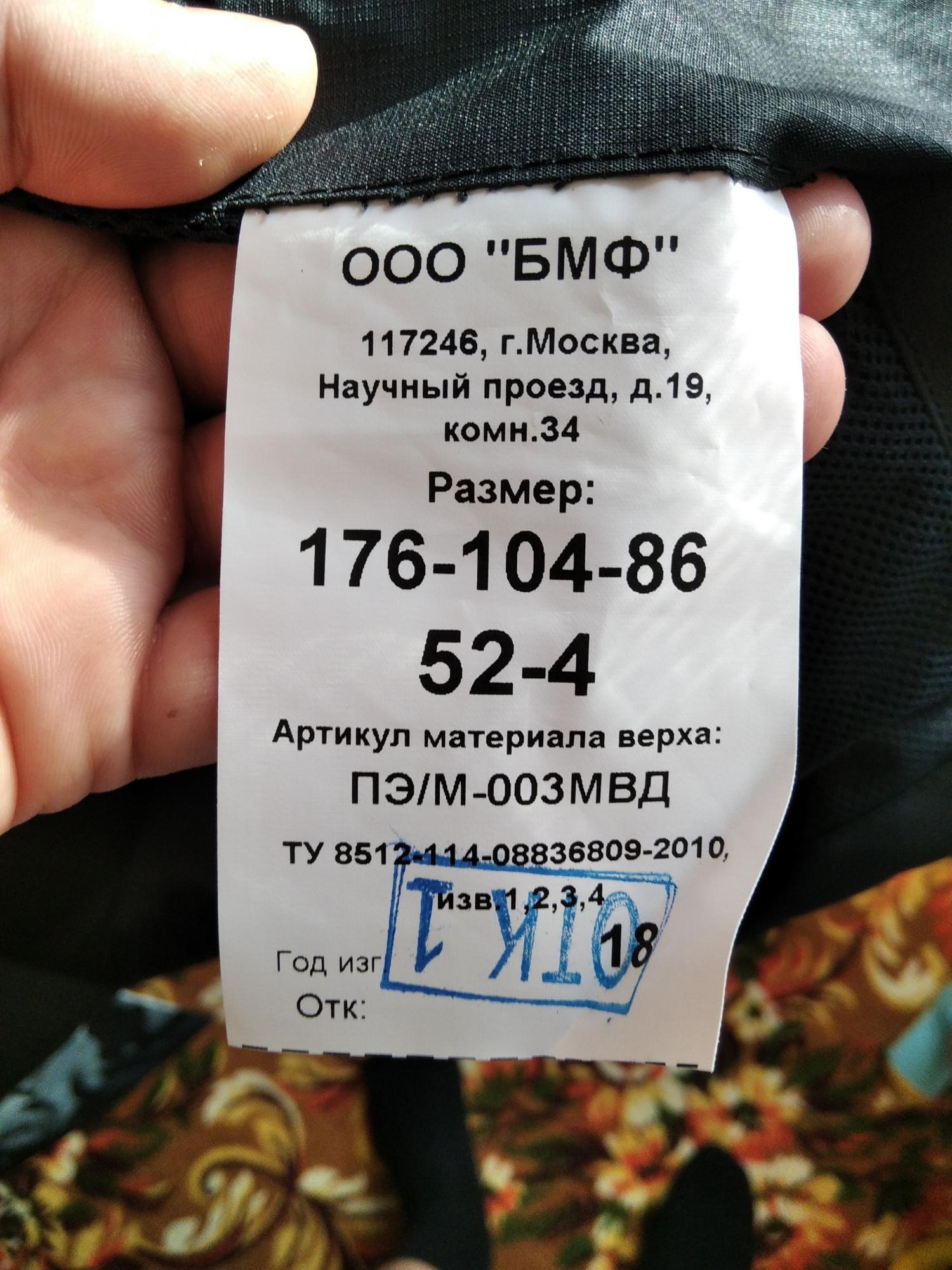 Плащ ВВЗ МВД в Москве 89151935522 купить 4