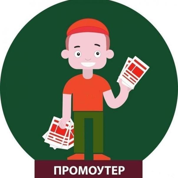 Промоутер в Москве