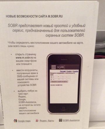 Сигнализация SOBR gsm новая в Москве