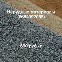 песок грунт щебень с доставкой 74955323069 купить 5
