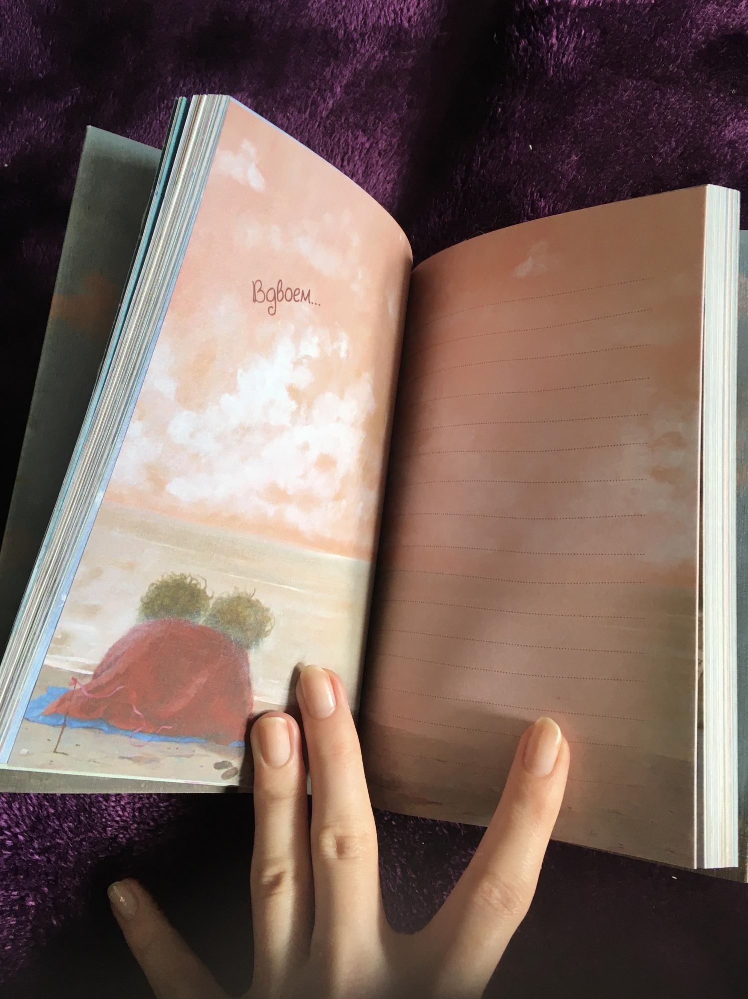 Авторский блокнот ты и я Евгения Гапчинская в Москве 89775750389 купить 3