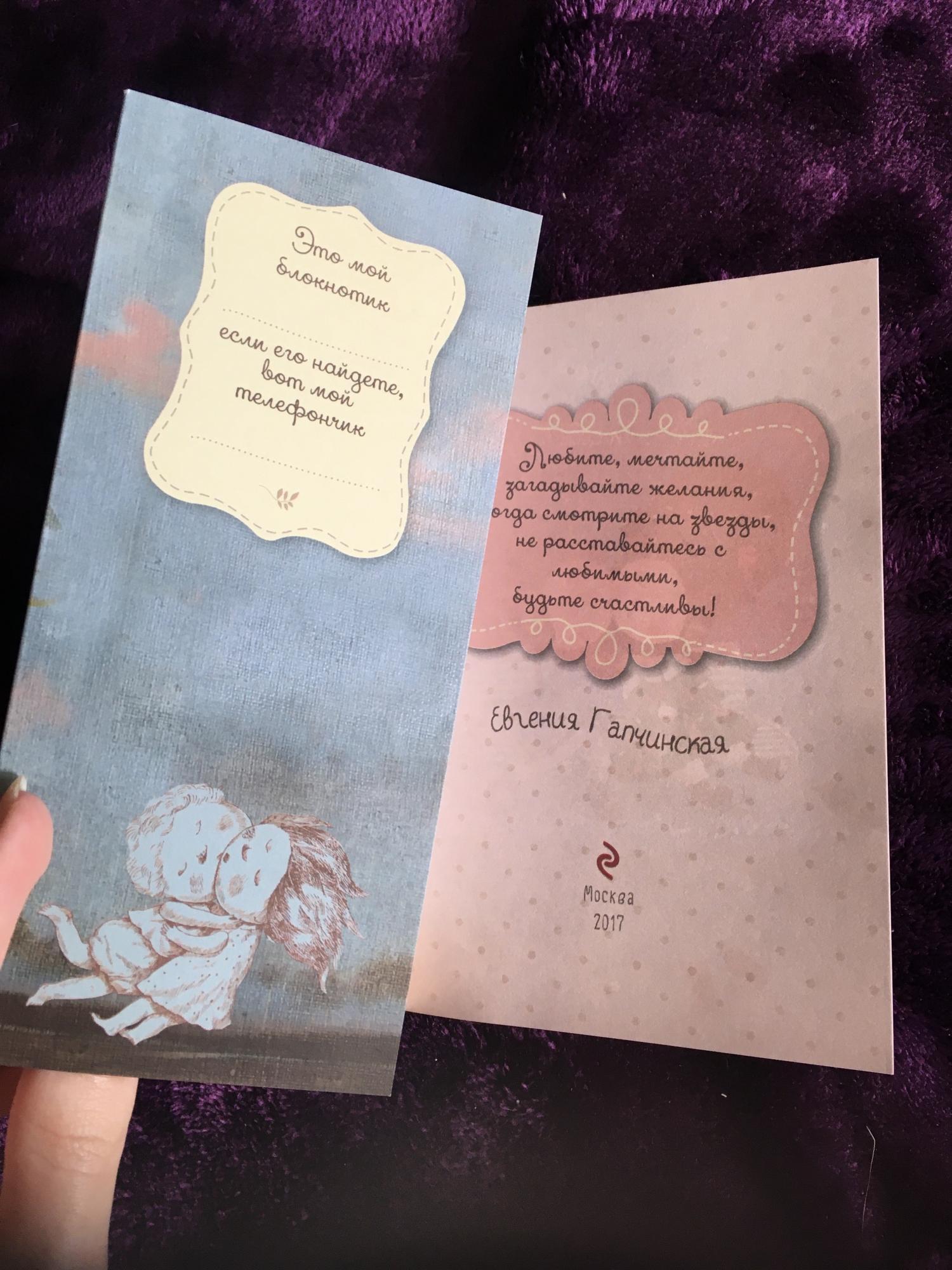Авторский блокнот ты и я Евгения Гапчинская в Москве 89775750389 купить 2