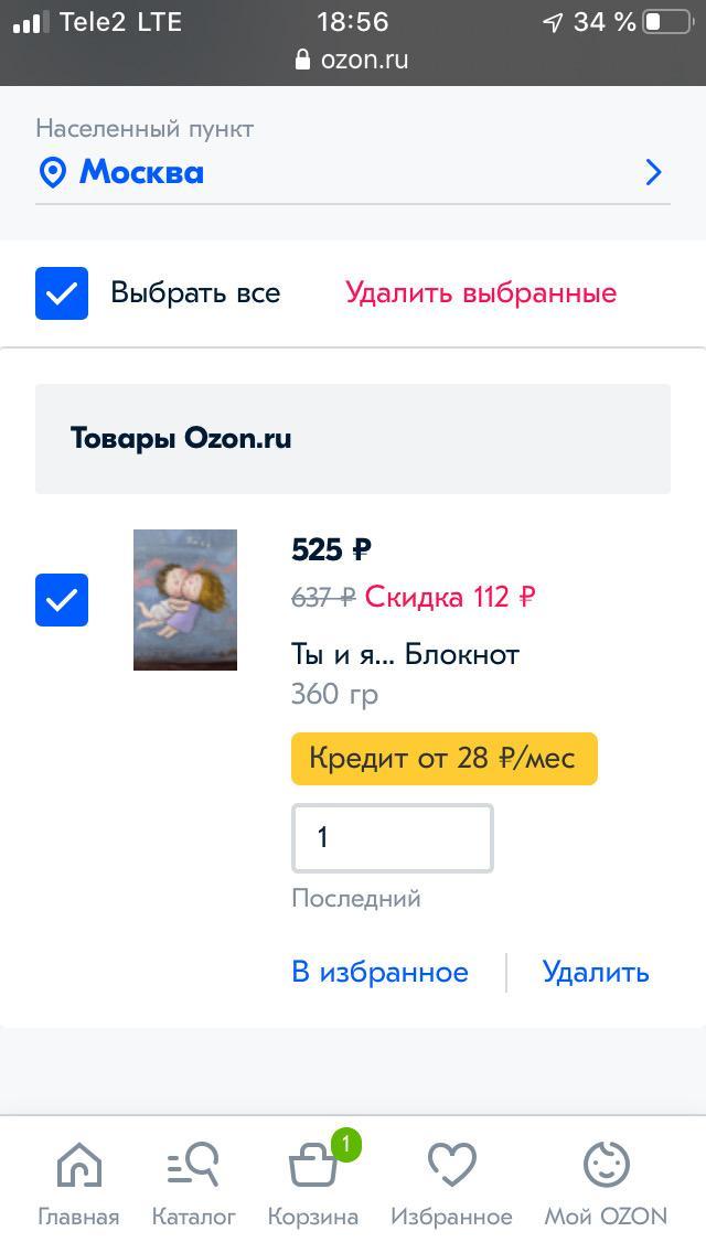 Авторский блокнот ты и я Евгения Гапчинская в Москве 89775750389 купить 10