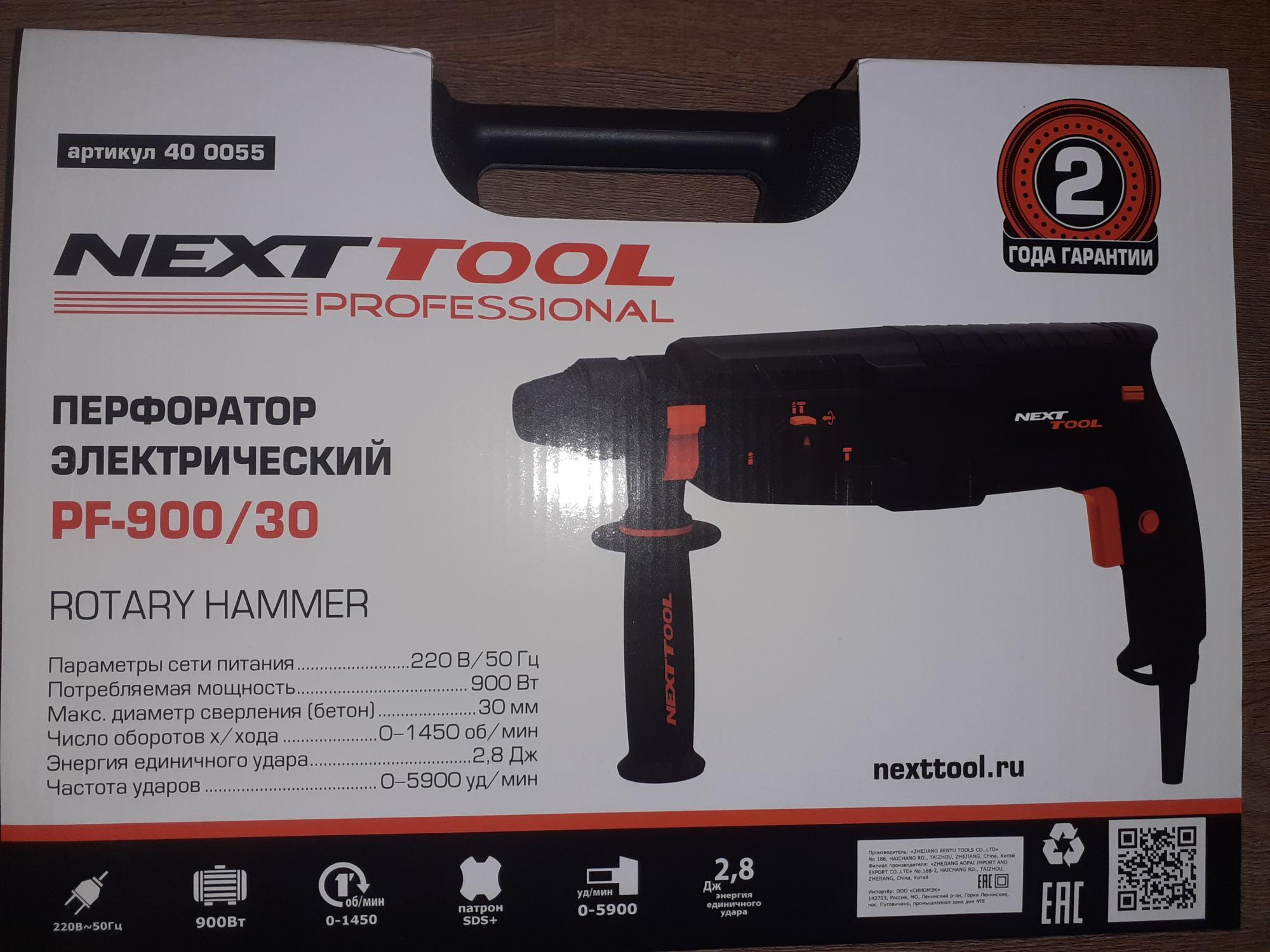 PF-900/30 NEXTTOOL перфоратор в Москве 89031080852 купить 1
