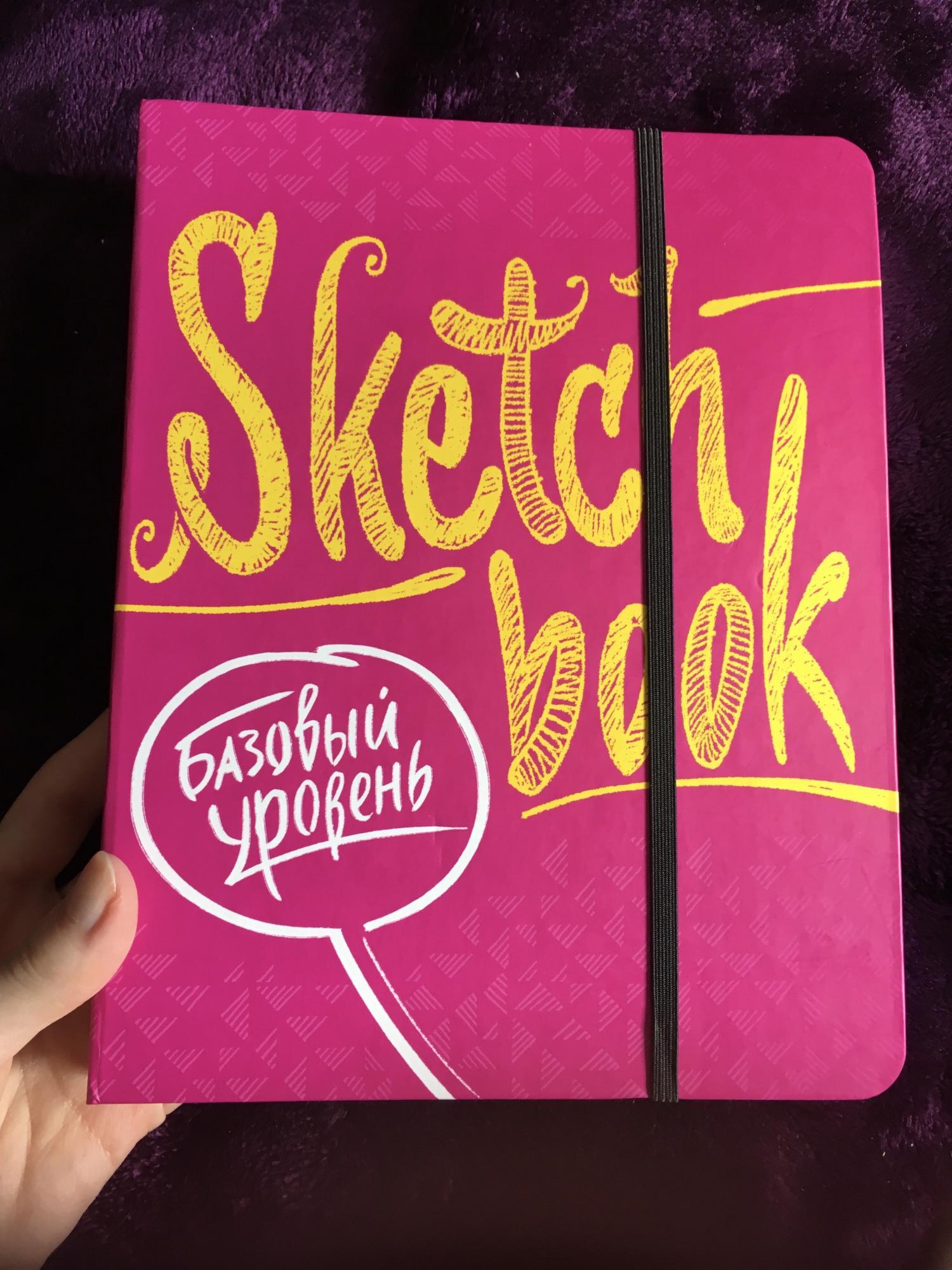Sketch book базовый в Москве 89775750389 купить 1