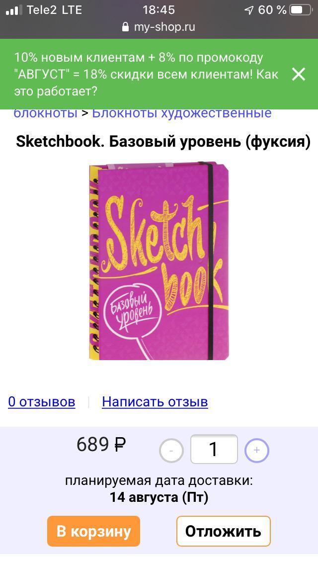 Sketch book базовый в Москве 89775750389 купить 8