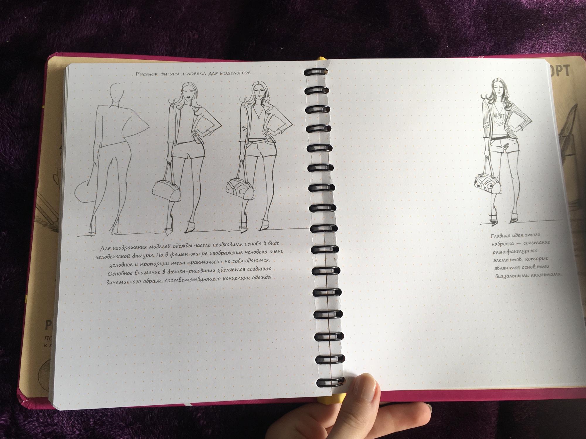 Sketch book базовый в Москве 89775750389 купить 6