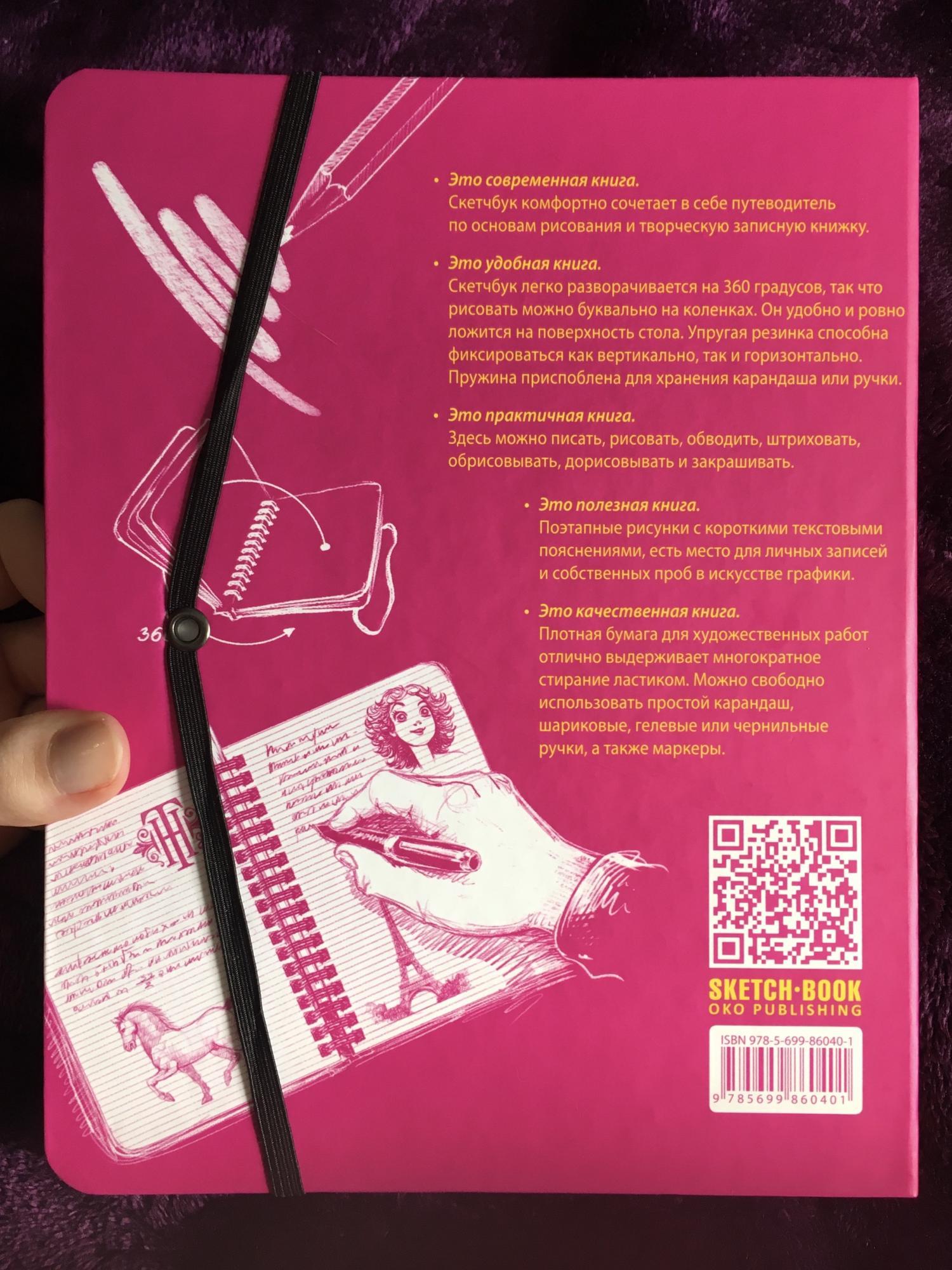 Sketch book базовый в Москве 89775750389 купить 2
