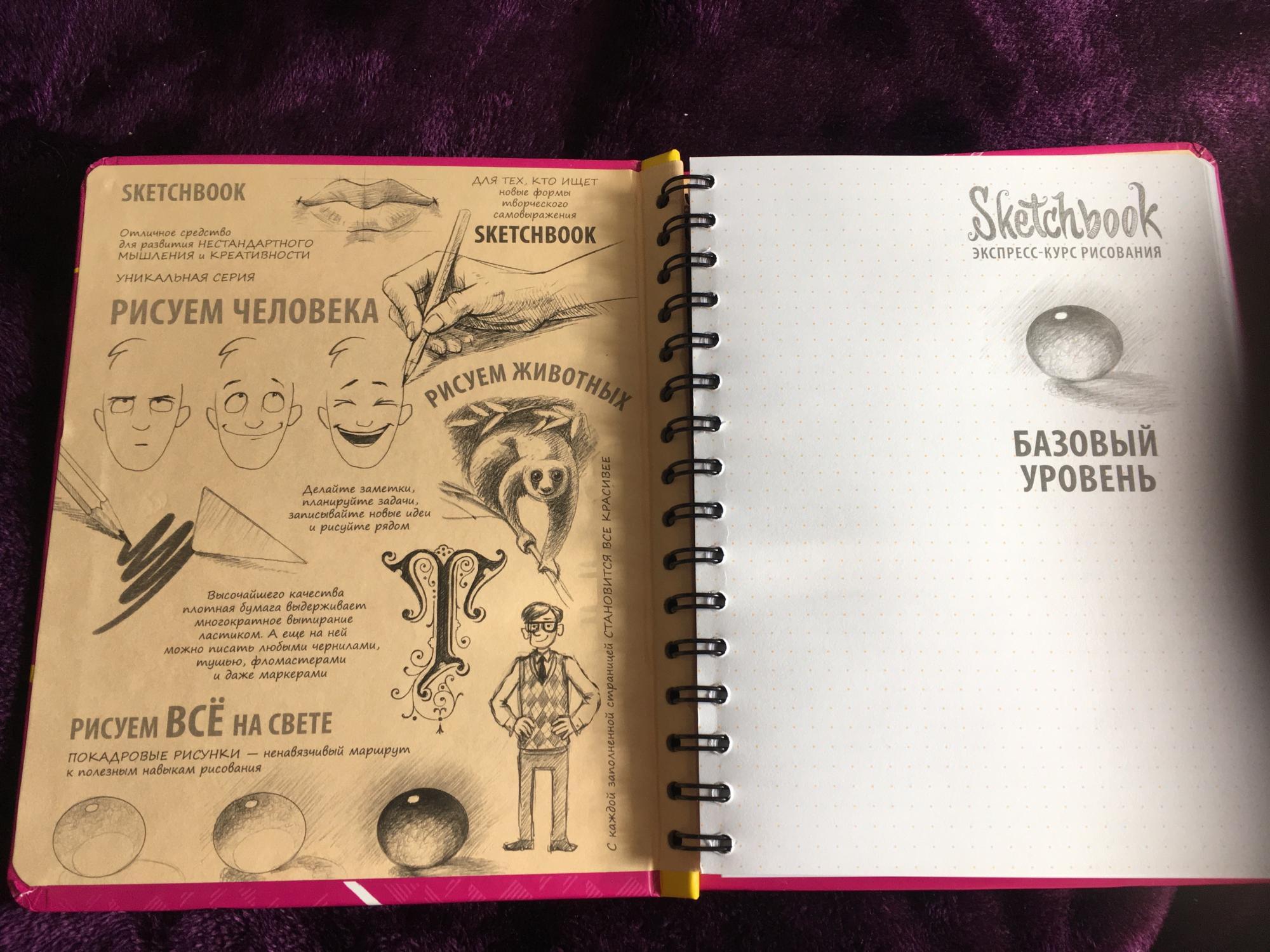 Sketch book базовый в Москве 89775750389 купить 3