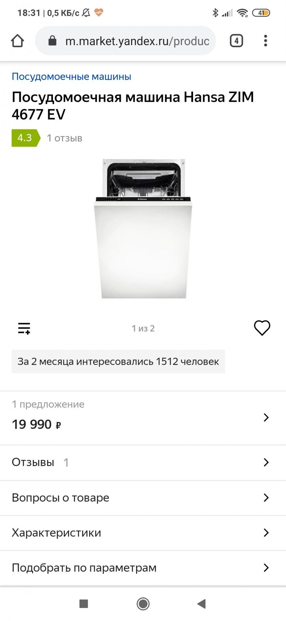Посудомойка встраиваемая 45 см 89262722101 купить 5