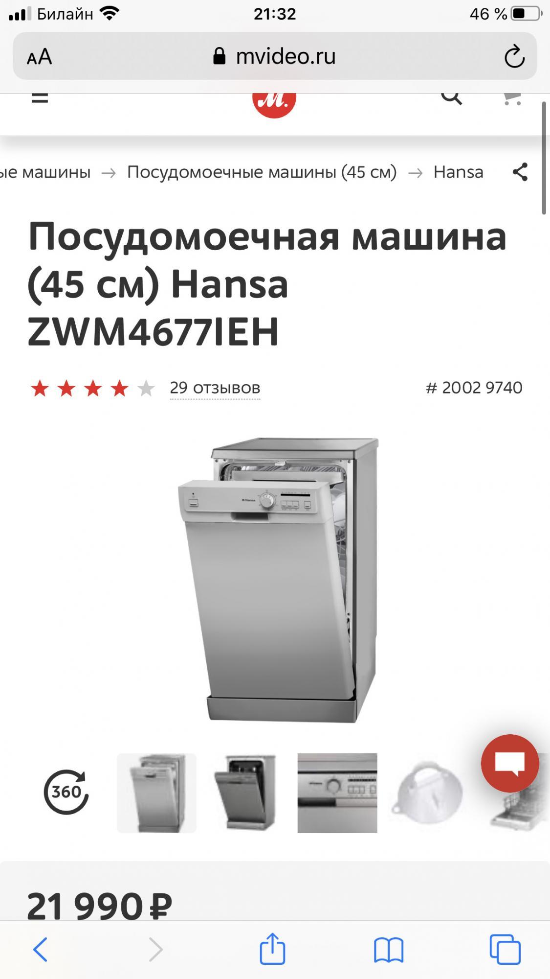 Посудомоечная машина (45 см) Hansa ZWM4677IEH в Москве 89057949885 купить 1