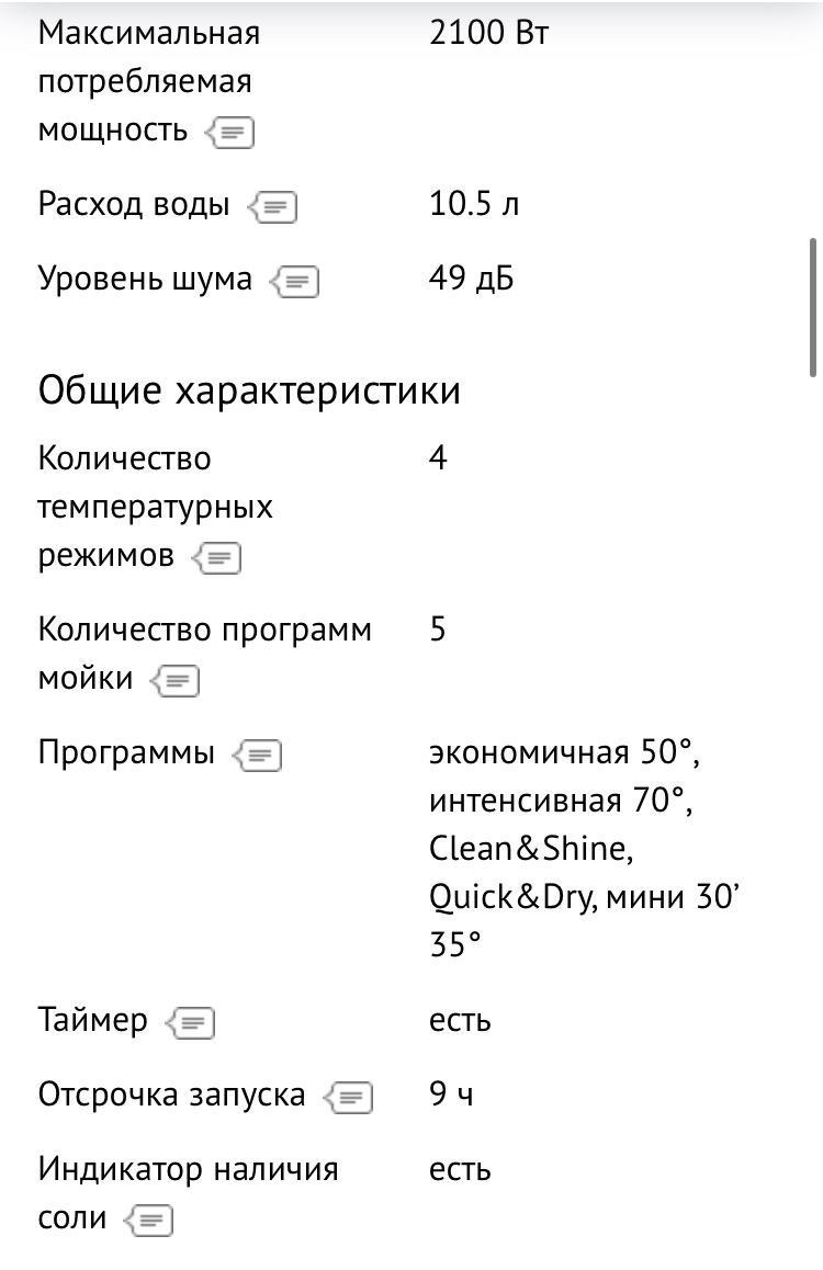 Посудомоечная машина Beko DFS05W13S в Павловской Слободе 89253690157 купить 6
