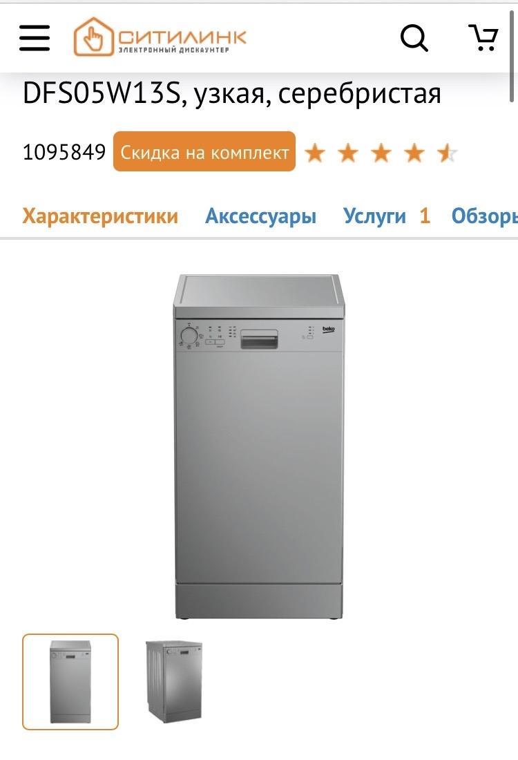 Посудомоечная машина Beko DFS05W13S в Павловской Слободе 89253690157 купить 1
