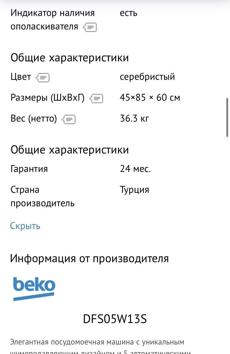 Посудомоечная машина Beko DFS05W13S в Павловской Слободе 89253690157 купить 7