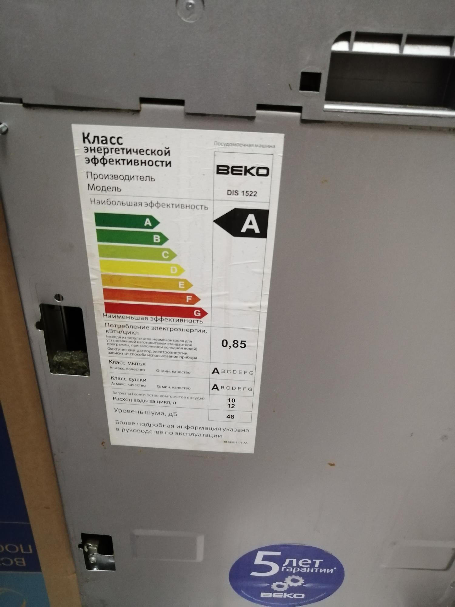 Посудомоечная машина, Beko в Москве 89153743286 купить 1