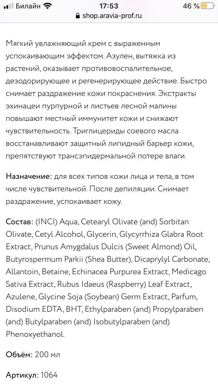 КРЕМ АРАВИЯ УСПОКАИВАЮЩИЙ С АЗУЛЕНОМ 200мл в Москве 89060690066 купить 2