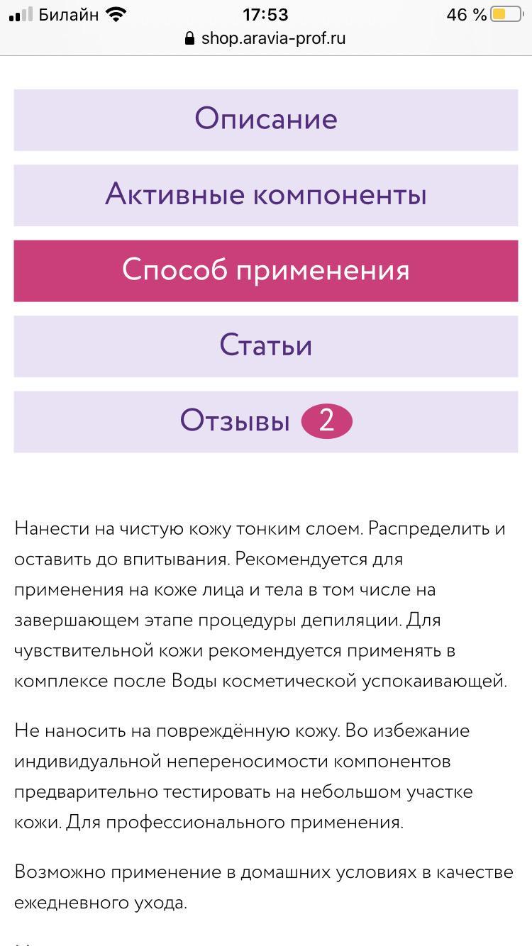 КРЕМ АРАВИЯ УСПОКАИВАЮЩИЙ С АЗУЛЕНОМ 200мл в Москве 89060690066 купить 3