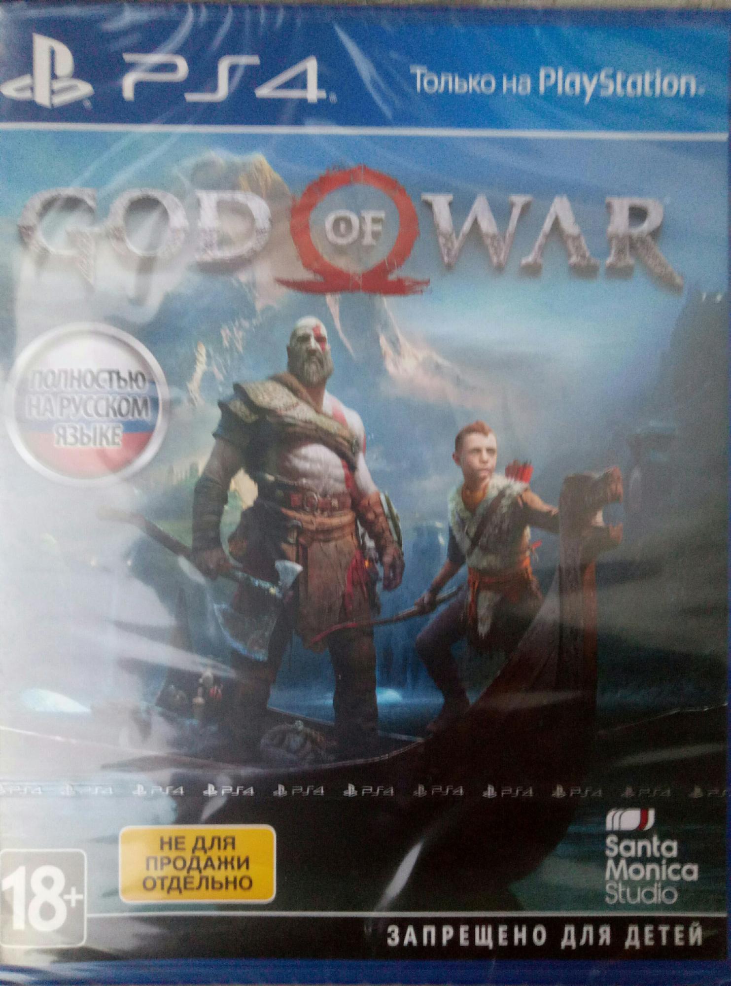 God of War 4 для Ps4 в Москве 89257875366 купить 1