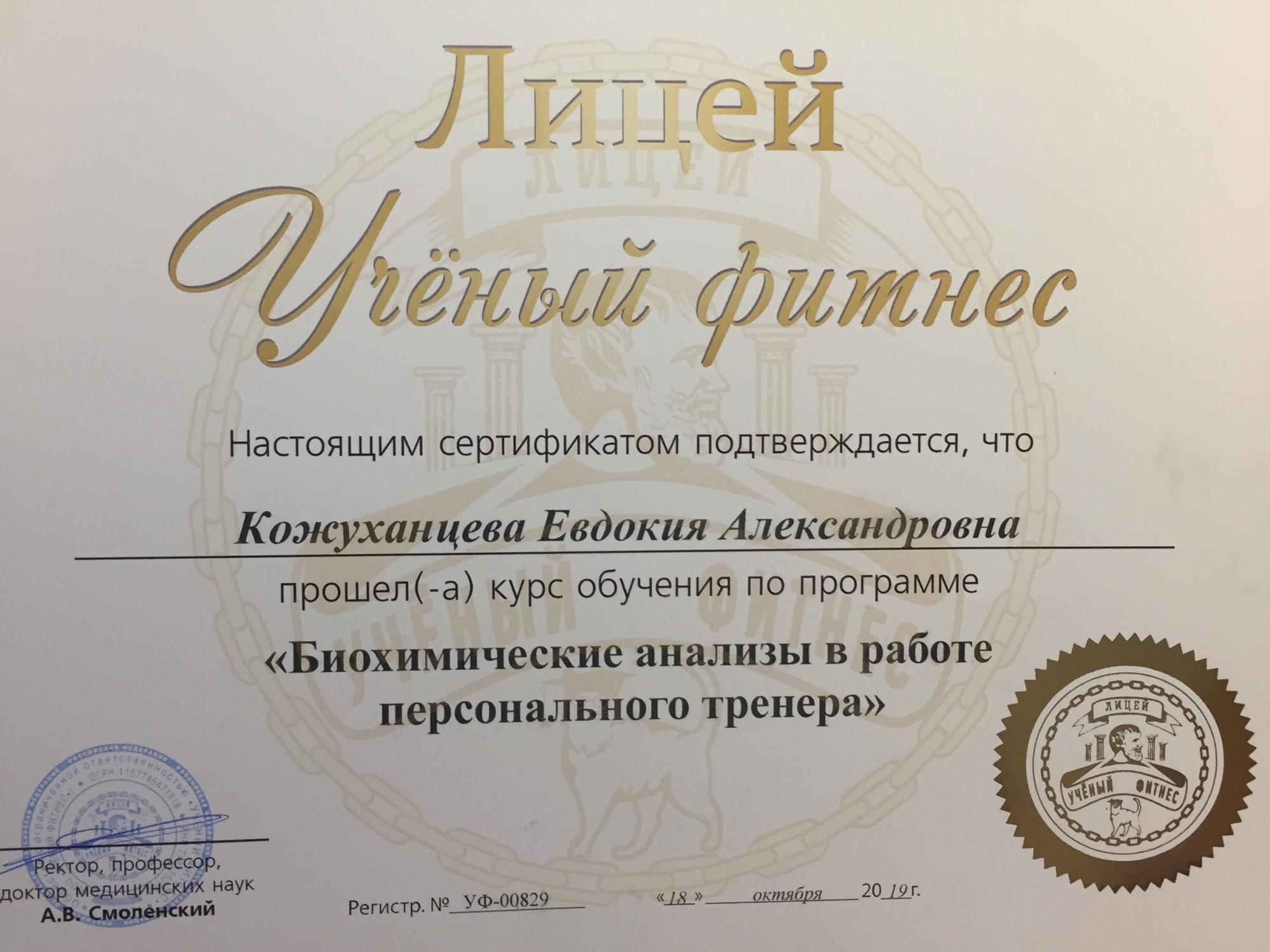 Фитнес тренер на дому в Москве