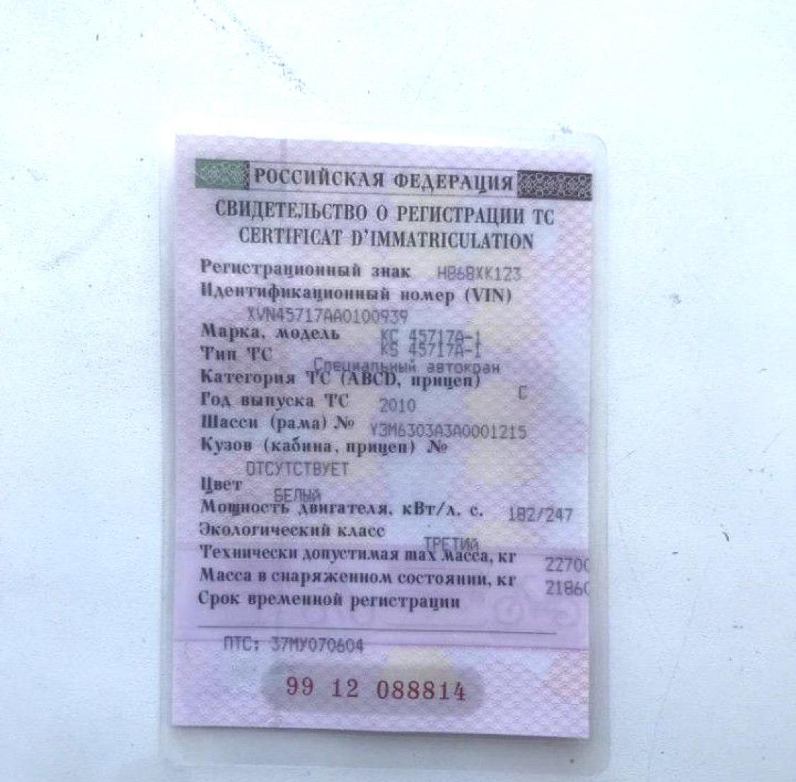 Продам автокран г/п 25т в Москве 89039742622 купить 7