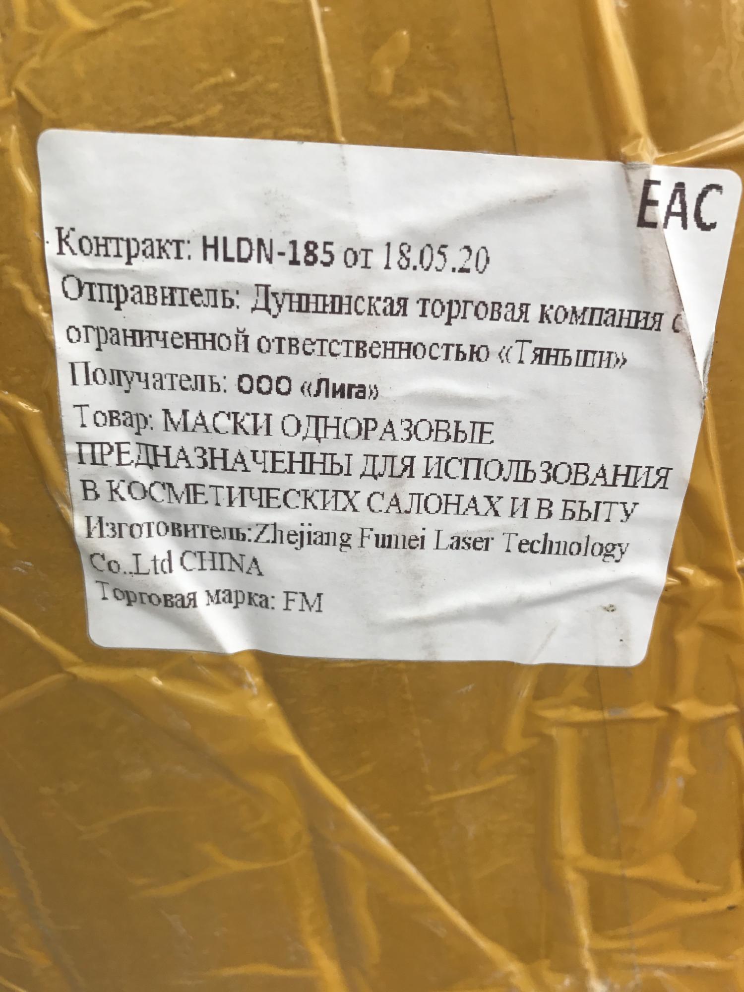 Маски одноразовые гигиенические в Москве 89663334776 купить 5
