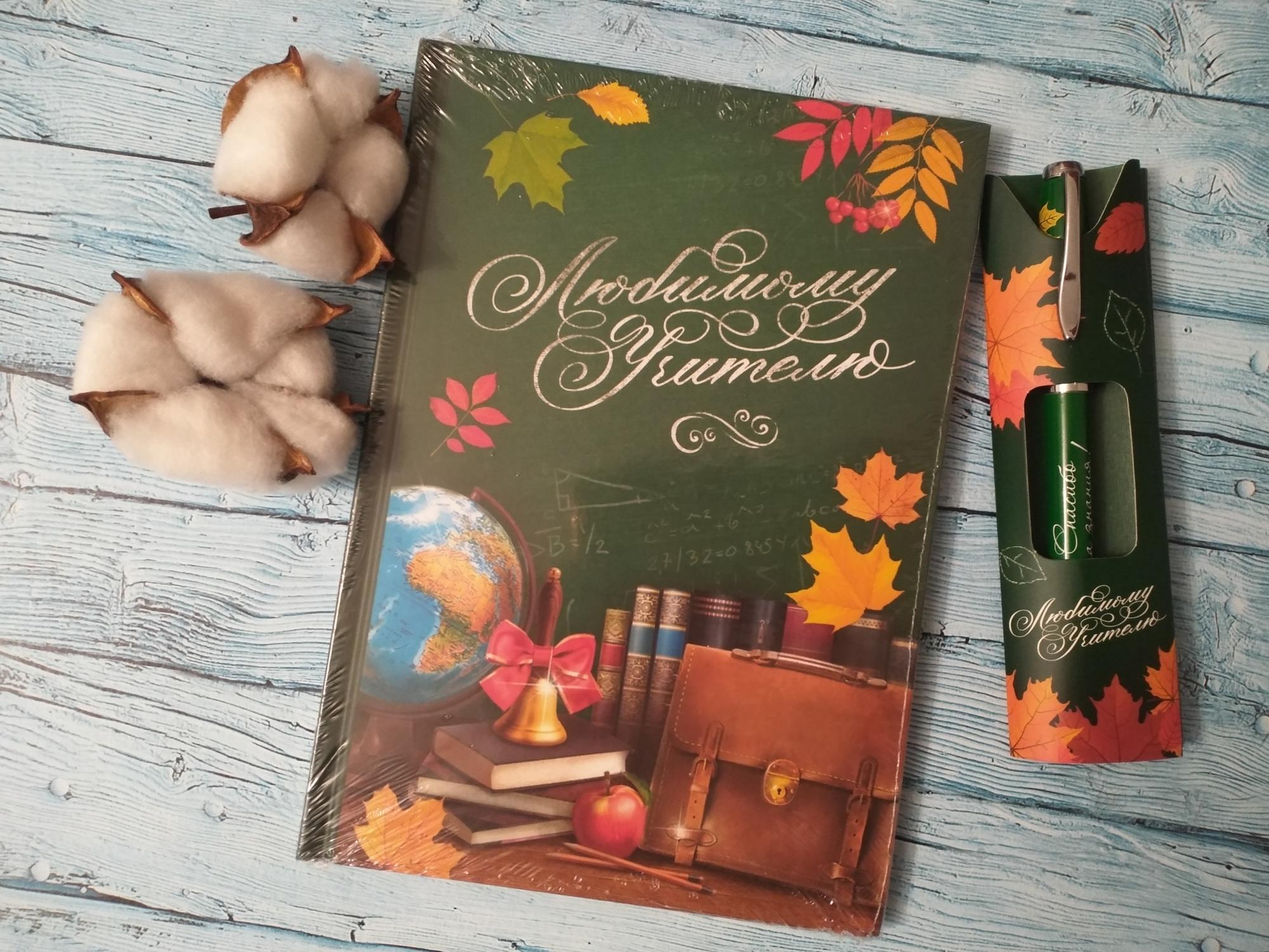 подарок учителю ручка ежедневник 89104761655 купить 1