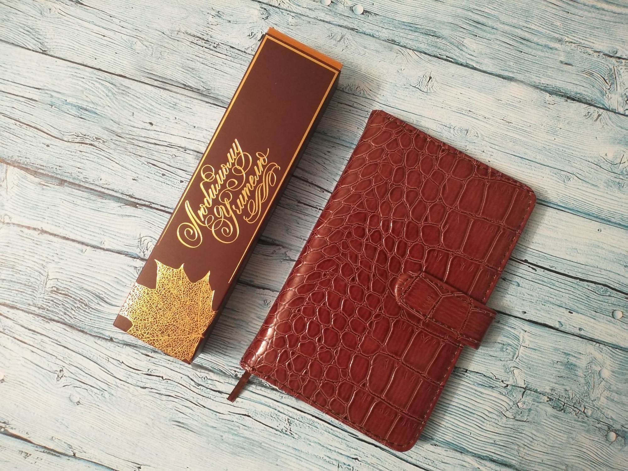 Подарок учителю блокнот ручка 89104761655 купить 1