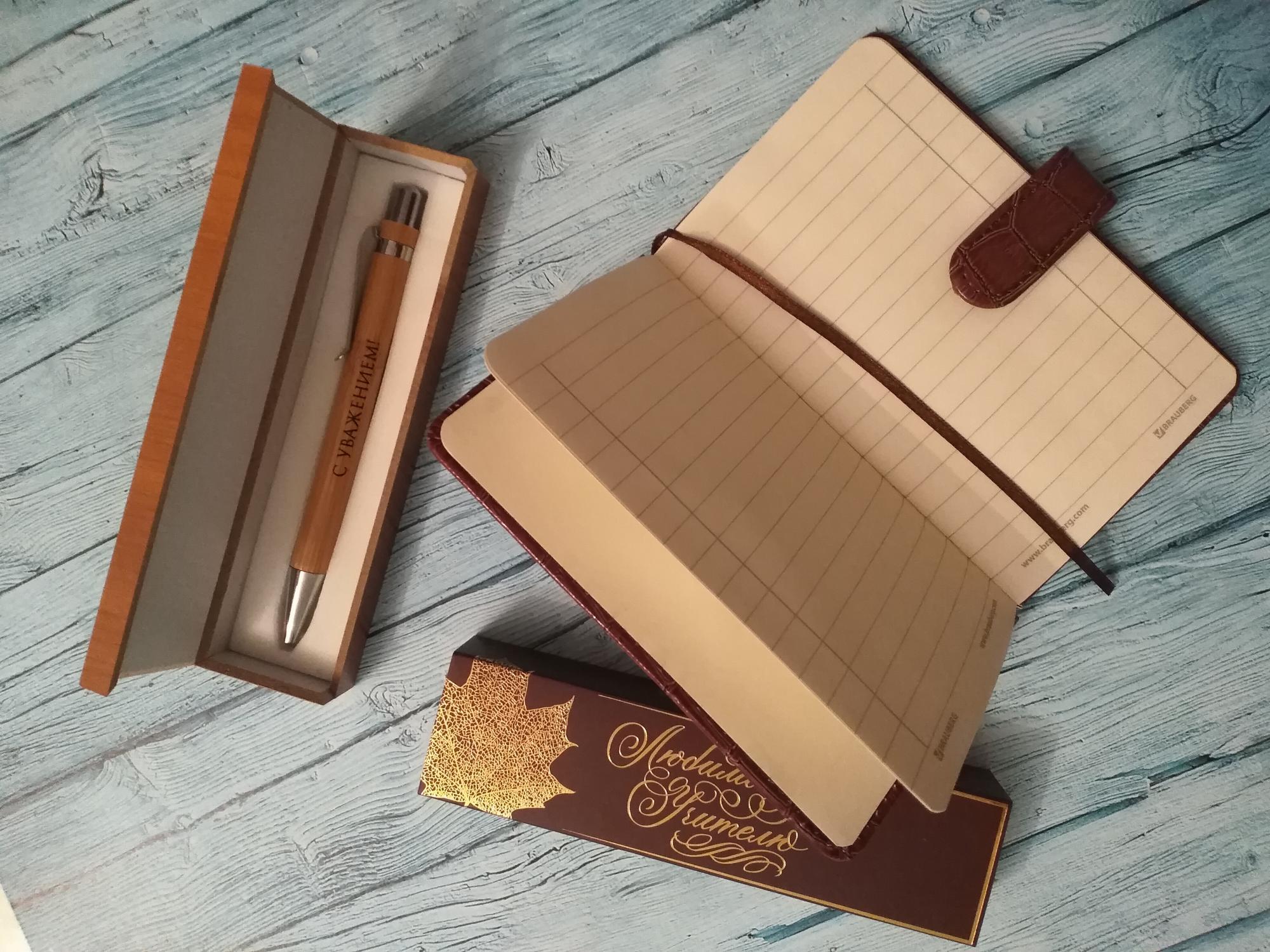 Подарок учителю блокнот ручка 89104761655 купить 2